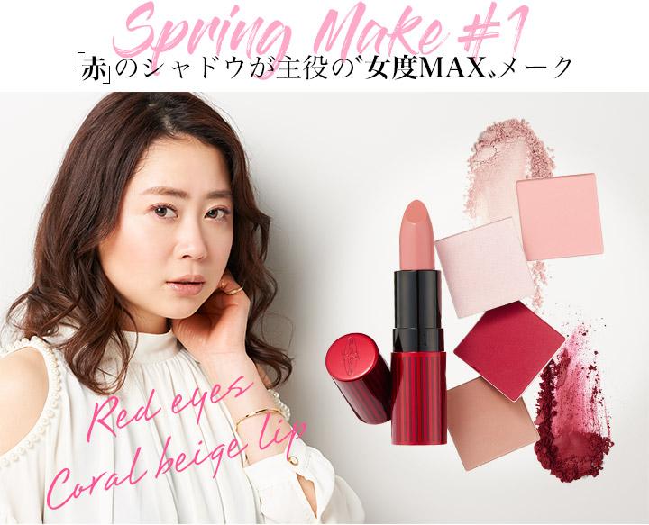 Spring Make #1 「赤の」シャドウが主役の 女度MAX メーク