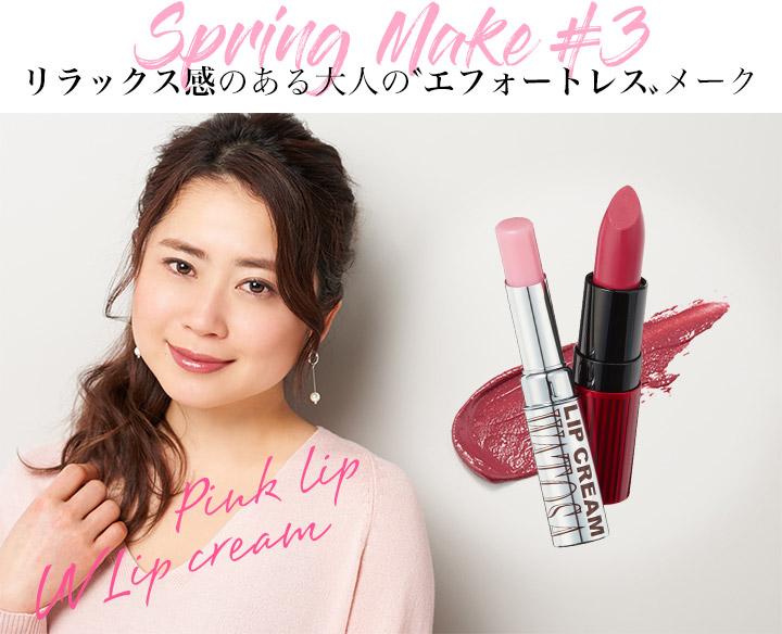 Spring Make #2 「リラックス感のある大人の エフォートレス メーク