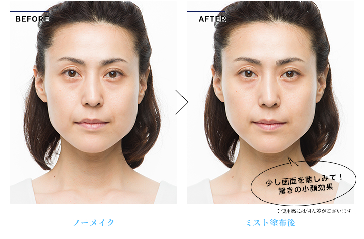 BEFORE AFTER 少し画面を離しみて!驚きの小顔効果