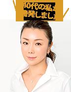 山本末奈子さん