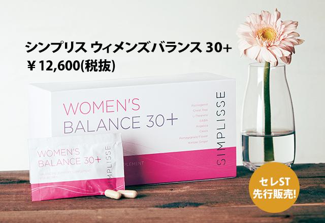 シンプリス ウィメンズバランス 30+ ¥12,600(税抜)