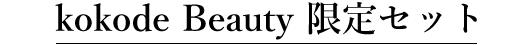 KokodeBeauty 限定セット