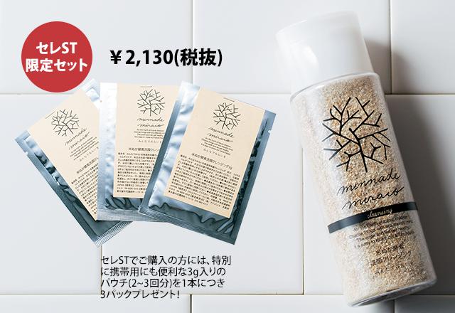 超保湿クレンジング ¥2,130(税抜)
