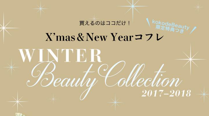 X'mas&New Yearコフレ WINTER BeautyCollection 2017 - 2018