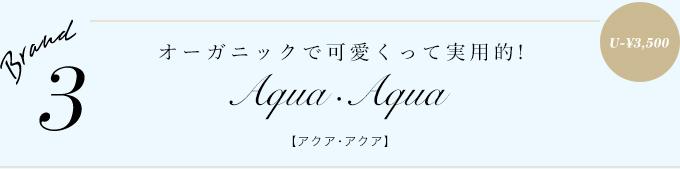 オーガニックで可愛くって実用的!AquaAqua