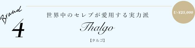 世界中のセレブが愛用する実力派 Thalgo