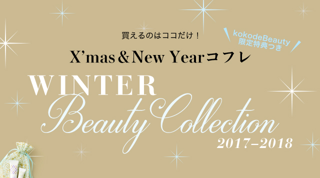 X'mas&New Yearコフレ WINTER BeautyCollection 2017 - 2018