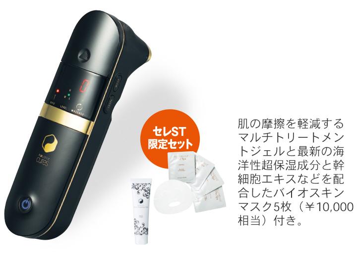 リフトアップ美顔器MIFUセレST限定セット