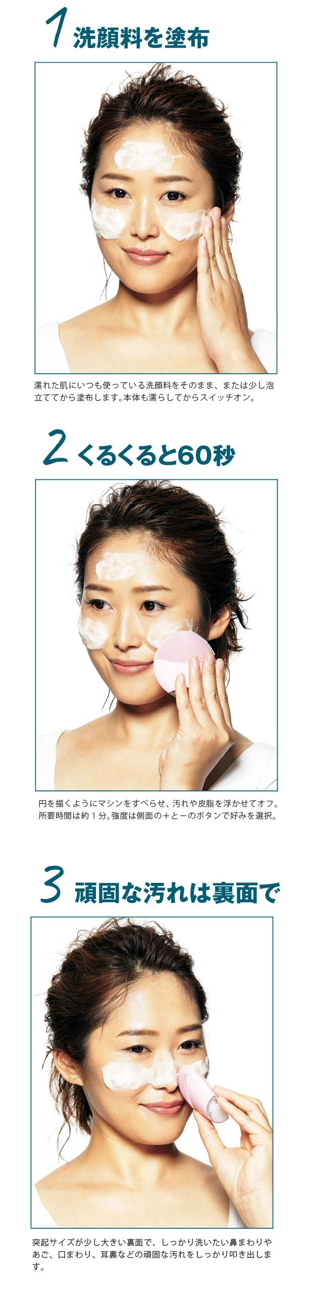 コスメの浸透力高まる洗顔マシン