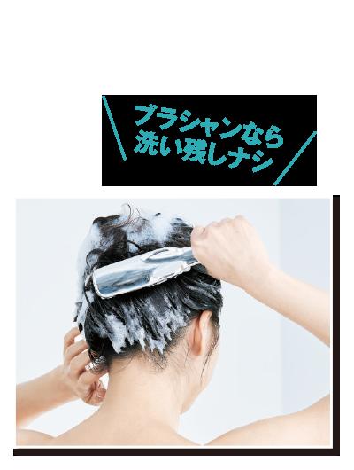 頭皮も髪も整う シャンプーブラシ