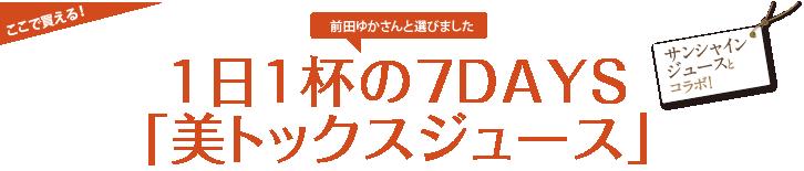 前田ゆかさんと選びました 1日1杯の7DAYS「美トックスジュース」