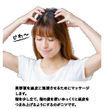 美容液を頭皮に浸透させるためにマッサージします。指を少し立て、指の腹を使いゆっくりと頭皮をつまみ上げるようにするのがコツです。