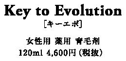 Key to Evolution [キーエボ]女性用 薬用 育毛剤 120ml 4,600円(税抜)
