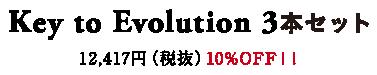 Key to Evolution 3本セット 13,410円(税抜)10%OFF!!