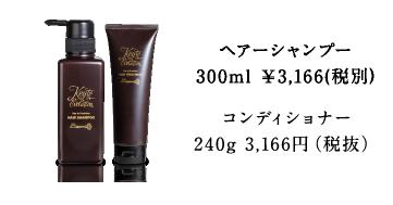 ヘアーシャンプー 300ml ¥3,166(税別) コンディショナー 000ml 3,166円(税別)
