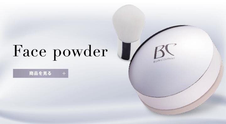 Face powder/商品を見る