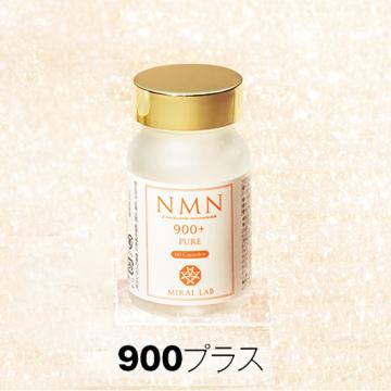 [MIRAI LAB]NMNピュア900+