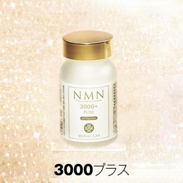 [MIRAI LAB]NMNピュア3000+