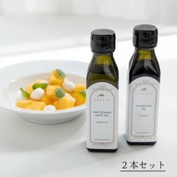[搾りたてオイル専門店FRESCO]エイジングオイルセット(2本セット)