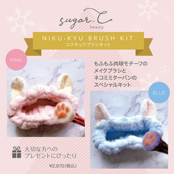 [sugar.C beauty]NIKU-KYU BRUSH  SPETIAL KIT