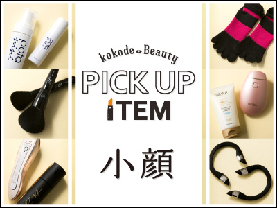 PICK UP ITEM 小顔