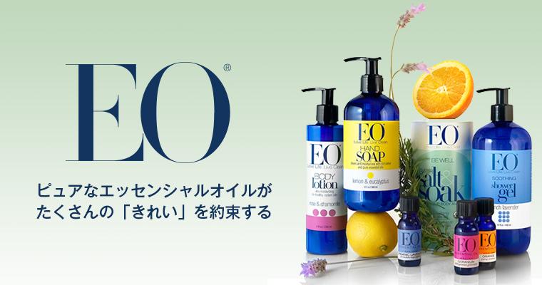 EO(イーオー)