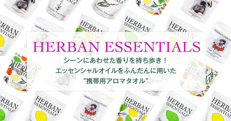 HERBAN ESSENTIALS(ハーバンエッセンシャルズ)