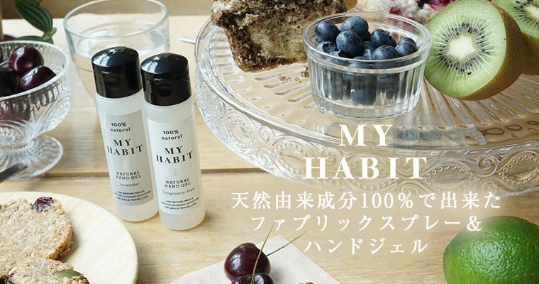 MY HABIT(マイハビット)