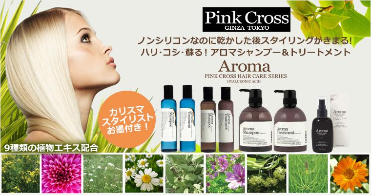 Pink Cross Aroma ヘアケアシリーズ