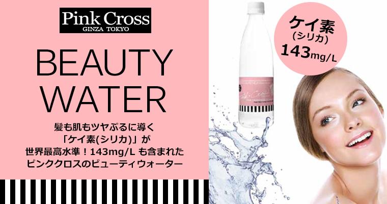 [Pink Cross]ビューティーウォーター 24本入り