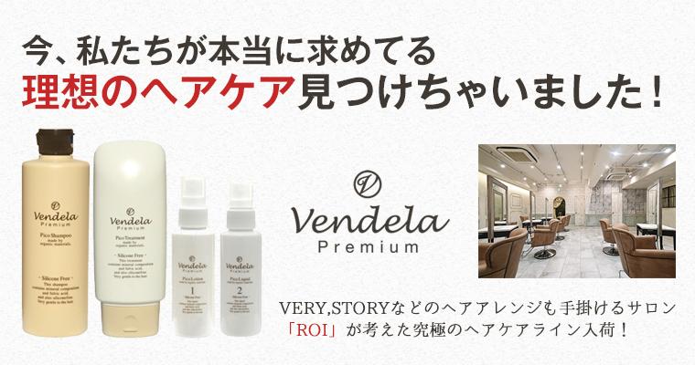 Vendela(ベンデラ)