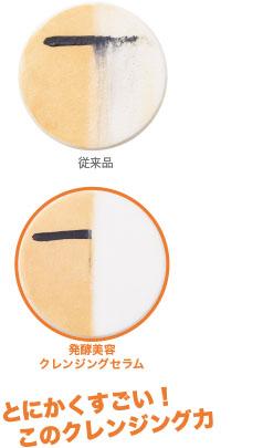 とにかくすごい!このクレンジング力従来品 発酵美容クレンジングセラム