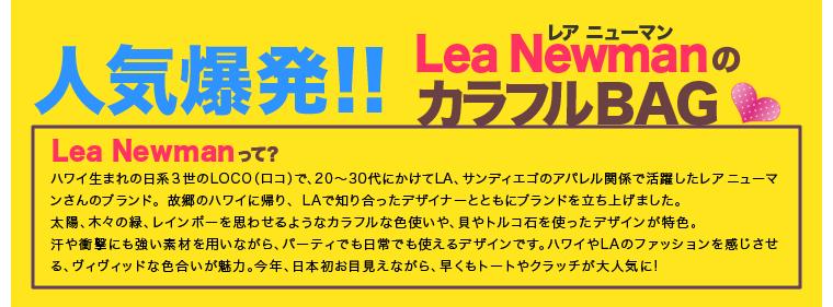 人気爆発!! Lea Newman(レア ニューマン)のカラフルBAG