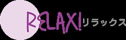 RELAX! リラックス