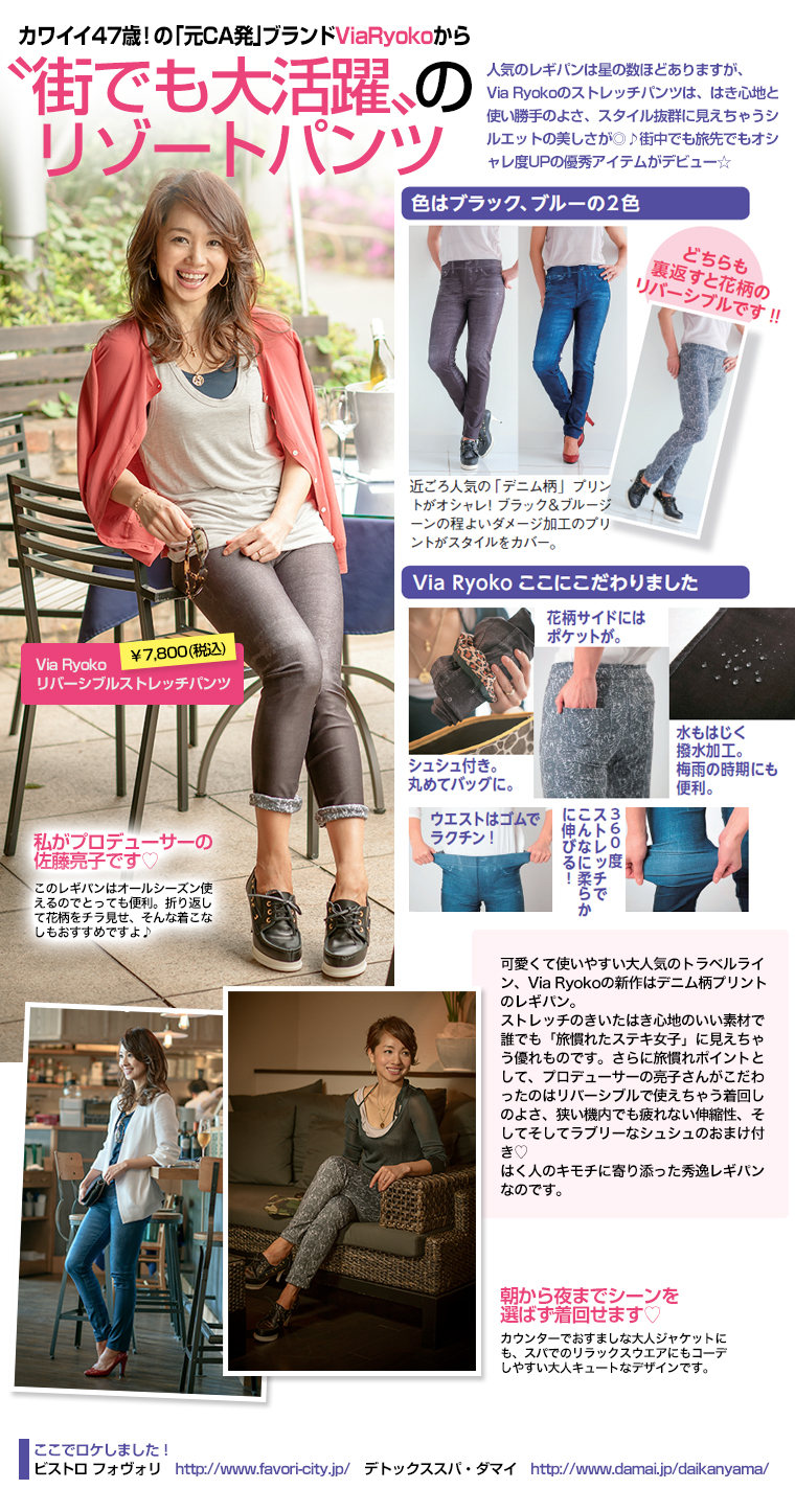 """カワイイ46歳!の「元CA発」ブランドVia Ryokoから""""街でも大活躍""""リゾートパンツ"""