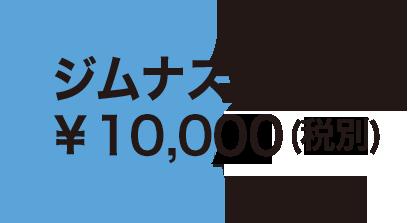 ジムナストプラス¥9,240(税込み)