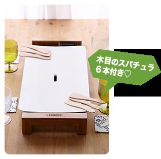 木目のスパチュラ6本付き♡