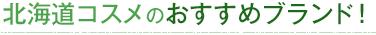 北海道コスメのおすすめブランド
