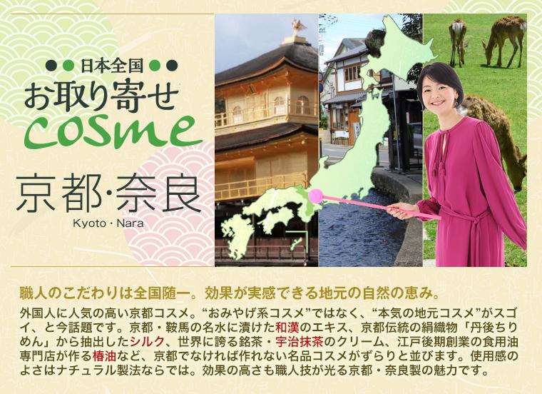 日本全国お取り寄せコスメ 京都・奈良