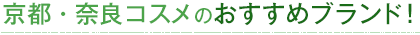 京都・奈良コスメのおすすめブランド