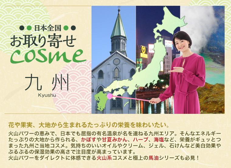 日本全国お取り寄せコスメ 九州
