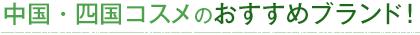 中国・四国コスメのおすすめブランド