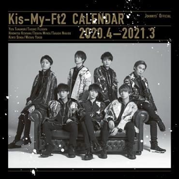 [光文社]Kis-My-Ft2 オフィシャルカレンダー 2020.4-2021.3
