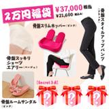 【芦屋美整体】2万円福袋