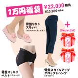 【芦屋美整体】1万円福袋