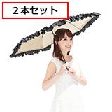 [mikifille]お得な2本セット!白川みきのおリボンUVカット涼感折りたたみ日傘
