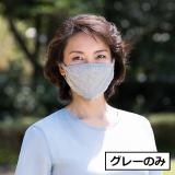 洗える抗菌布マスク【大人用】3枚セット(グレーのみ)