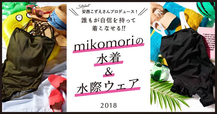 mikomori