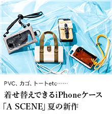ドPVC、カゴ、トートetc……着せ替えできるiPhoneケース「A SCENE」夏の新作