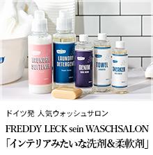 ドイツ発 人気ウォッシュサロンFREDDY LECK sein WASCHSALON「インテリアみたいな洗剤&柔軟剤」